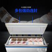 食品真空機包裝機全自動抽真空干濕兩用茶葉打包真空機商用封口機igo『櫻花小屋』