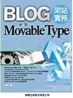 二手書博民逛書店 《BLOG架站實務-使用Movable Type》 R2Y ISBN:9574420361│Jedi