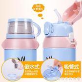 兒童保溫杯帶吸管兩用不銹鋼防摔水壺小學生幼兒園寶寶水杯子 糖糖日系森女屋