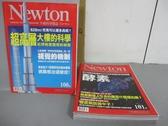 【書寶二手書T4/雜誌期刊_PCP】牛頓科學_100~106期間_共6本合售_超高層大樓的科學
