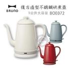 現貨免運『Bruno 復古造型不銹鋼快煮壺』 BOE072 電熱水壺【購知足】
