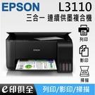 !EPSON L3110 三合一 連續供墨複合機