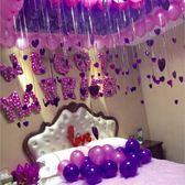 婚房布置字母鋁膜氣球婚慶用品婚禮浪漫結婚新房裝飾生日背景套餐   小時光生活館