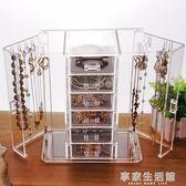 首飾收納盒 抽屜式歐式公主防塵塑料絨布透明壓克力化妝品手飾品-享家生活館