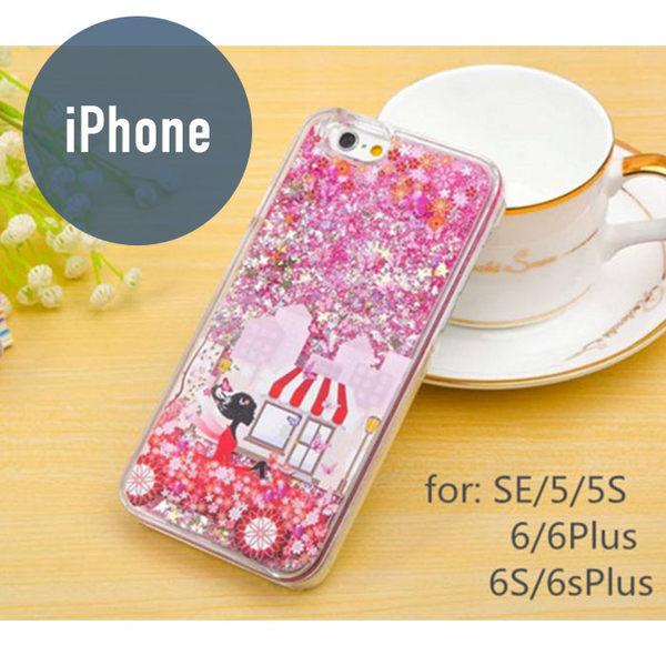 iPhone SE/5/5S/6/6S/6P/6sPlus 開巴士女孩 流沙 手機殼 硬殼 流動殼 手機套 手機殼 保護套