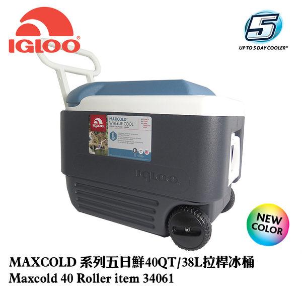 IGLOO 五日鮮40QT拉桿冰桶 MAXCOLD系列34061 / 城市綠洲(美國製造,保冷,保鮮,五天)