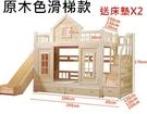 【千億家居】原木城堡造型兒童床(滑梯款)...