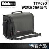 下殺8折 ThinkTank Spectral 15 光譜系列側背包 TTP710696 TTP696 正成公司貨 送抽獎券