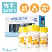 豬年新款 DL臺灣製寬口玻璃母乳儲存瓶 寶寶副食品罐120ml三入組 【EA0062】可接AVENT擠乳器
