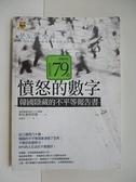 【書寶二手書T1/社會_CV3】憤怒的數字:韓國隱藏的不平等報告書_新社會研究院