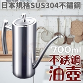 304不銹鋼油壺 700ml【HU085】食用長嘴 廚房食用 油壺 歐式 創意 防漏 可控