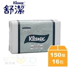 舒潔KLEENEX®專利鎖水擦手紙(28...