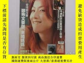 二手書博民逛書店娛樂周刊罕見1861期(吳婉芳,林心如)Y24992