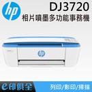 HP DeskJet 3720 無線噴墨...