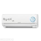(含標準安裝)三菱變頻分離式冷氣9坪GR靜音大師MSY-GR60NJ/MUY-GR60NJ