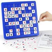 兒童數字難題數獨游戲棋九宮格益智玩具桌面智力邏輯思維親子游戲【快速出貨八折優惠】