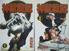 【書寶二手書T6/漫畫書_MNW】神獸戰記_1&2集合售_長田裕幸