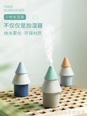 加濕器 小樹加濕器小型家用靜音大霧量臥室辦公室凈化空氣迷你車載加濕器 快速出貨
