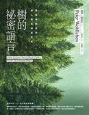 (二手書)樹的祕密語言:學會傾聽樹語,潛入樹的神祕世界