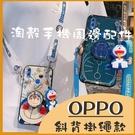 OPPO A53 2020 A72 藍光亮面背板 手機殼軟殼 哆啦A夢 斜背掛繩 支架殼 全包邊 保護套