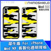 犀牛盾 Mod NX / MOD 客製化透明背版 防摔保護殼 iPhone i6 i7 i8 ix 迷彩特別款