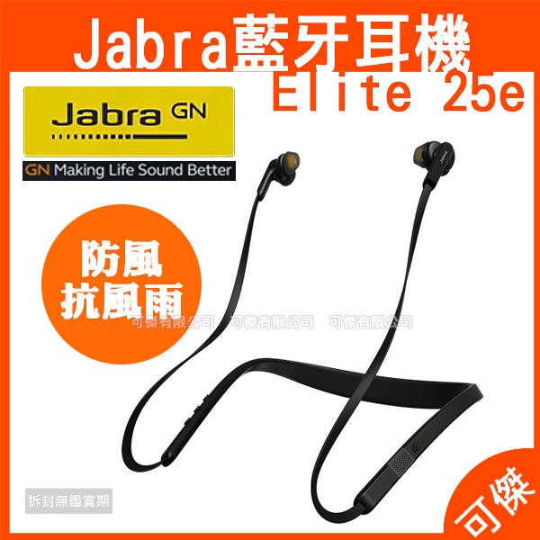 藍芽耳機 Jabra Elite 25e 頸環式防水智慧藍牙耳機 藍牙耳機 耳機 18小時續航力及IP54防水設計