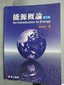 【書寶二手書T3/大學社科_YCV】能源槪論6/e_陳維新