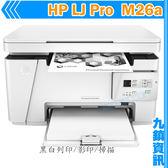九鎮資訊 HP LaserJet Pro M26a多功能雷射事務機