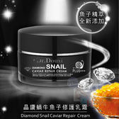 Dr.Douxi 晶鑽蝸牛魚子修護乳霜(50ml)【小三美日】