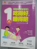 【書寶二手書T7/保健_OLI】吃得好,睡得飽:1歲寶寶輕鬆教養寶典_鄔里希.戴克邁