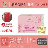 【美陸生技AWBIO】日本還原型GSH穀胱甘肽膠囊【30粒/盒(經濟包)】