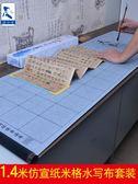 毛筆水寫布米字格空白1.4m大仿宣紙加厚 成人練毛筆字行書字帖大號水寫書法布練字神奇 雅楓居