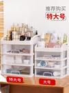 網紅化妝品收納盒防塵桌面家用大容量化妝盒梳妝台放護膚品置物架ATF 安妮塔小鋪