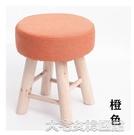 小凳子凳子家用客廳布藝小板凳創意圓凳成人小木凳沙發凳實木矮凳化妝凳YJT 快速出貨
