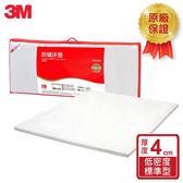 3M 防蹣床墊標準型(雙人)