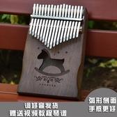 拇指琴卡林巴琴17音手指琴初學者樂器便攜式卡淋巴琴sparter 草莓妞妞