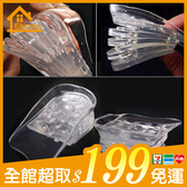 ~宜家~透明矽膠可調式五層隱形增高鞋墊 男女適用