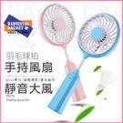 usb手持風扇 羽毛球拍手持風扇 usb可充電 手持電風扇 旅遊 隨身 便攜式 靜音 小風扇 e起購