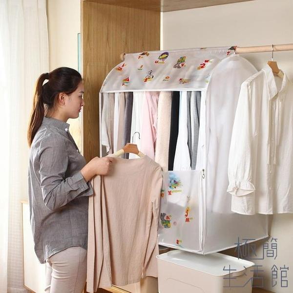 衣服防塵罩全封閉透明衣服罩掛式大衣收納整理防塵袋【極簡生活】