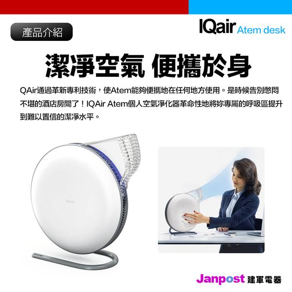 一年保固 建軍電器 IQAir Atem desk 桌上型 個人空氣淨化器 辦公室 APP控制 空氣清淨 淨化 風扇