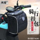 折疊自行車車頭包代駕電動車充電器包掛包U1/N1S車前車把包龍頭包 青木鋪子