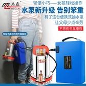 充電式鋰電潛水泵12v充電水泵便攜式家用抽水小抽水機【熱賣8折】