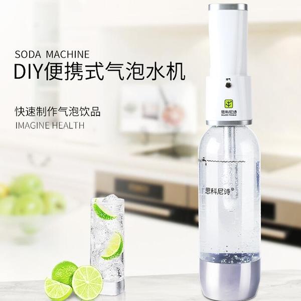 【快出】思科尼詩 蘇打水機氣泡水機便攜式家用自製碳酸飲料奶茶店商用YYJ