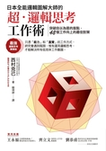 (二手書)日本全能邏輯圖解大師的超‧邏輯思考工作術:突破自以為是的盲點,48個工..