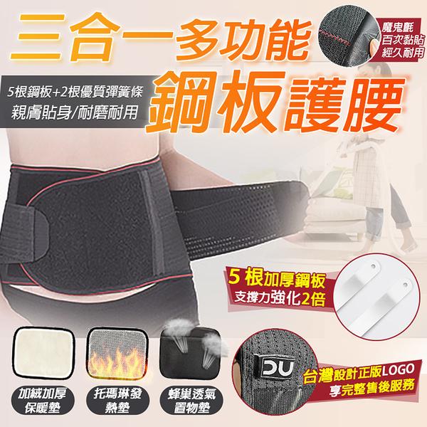【TAS】三合一 鋼板護腰 多功能 磁石 發熱 護腰 加壓 加寬 機能 護腰帶 透氣 支撐 束腰 收腹 D00698
