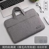 手提電腦包適用蘋果華碩筆記本15.6/14寸寸內膽包【極簡生活】