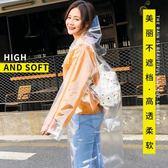 韓國時尚雨衣女成人便攜戶外學生透明雨披