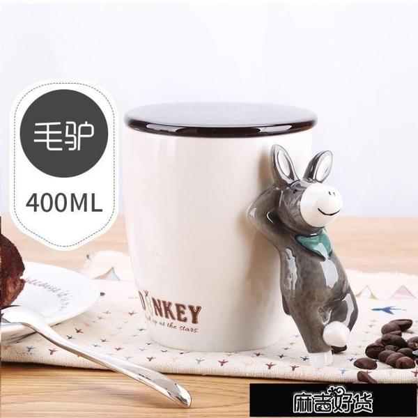 創意個性潮流陶瓷馬克杯子女家用帶蓋勺辦公室水杯情侶牛奶咖啡杯【全館免運】