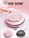 電餅鐺小熊電餅鐺家用雙面加熱煎餅機烙餅鍋小型迷你餅檔神器全自動斷電特賣220V