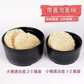 尾牙年貨節泡面碗帶蓋大號學生碗湯碗日式餐具創意飯盒方便面筷子勺子套裝泡第七公社